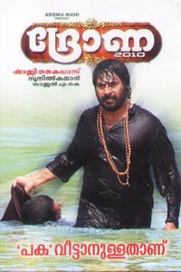 Return Of Chandramukhi as Pattazhi Madhavan, Kunjunni
