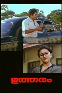 Utharam as Balachandran
