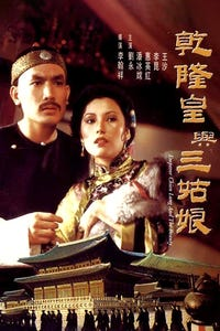 Emperor Chien Lung And The Beauty