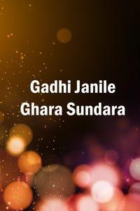 Gadhi Janile Ghara Sundara as Saroj