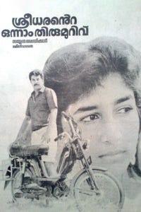 Sreedharante Onnam Thirumurivu as Vinayachandran