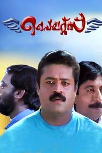 Pilots as Bobby Nair