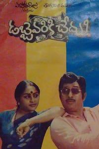 Dabbevariki Chedu as Jayasila