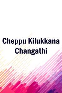 Cheppu Kilukkana Changathi as Nandakumaran Thampi