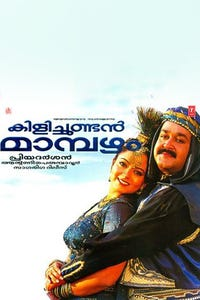 Kilichundan Mambazham as Amina