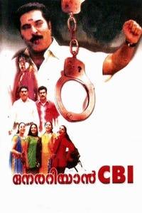 Nerariyan CBI as Sethurama Iyer, CBI Officer