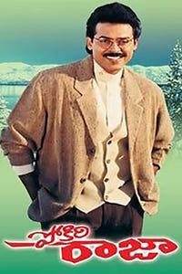 Pokiri Raja as Chanti & Balaraju (Dual role)