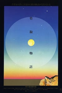 Princess from the Moon as Sakanoue-no-Dajo-Daijin