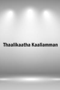 Thaalikaatha Kaaliamman as Ramya