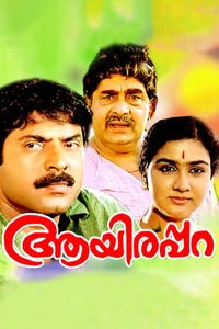 Aayirappara as Shauri (Malayalam for Xavier)