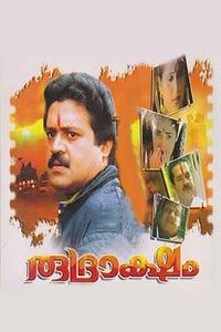 Rudraksham as Vishwanathan