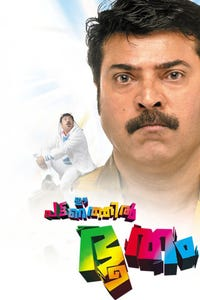 Hamara Dost Bhoot Uncle as Jimmy/Bhootham (Spirit)