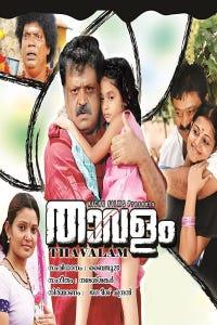 Thavalam as Sivan