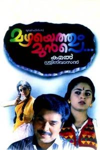 Mazhayethum Munpe as Nandakumar Varma