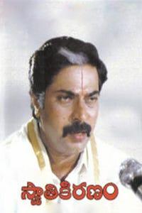 Swathi Kiranam as Anantha Rama Sharma