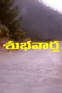 Subhavaartha