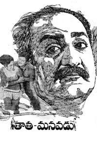 Tata Manavadu as Anand, son of Rangaiah