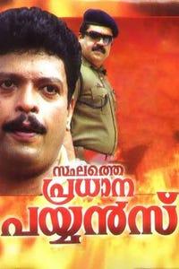 Sthalathe Pradhana Payyans as Subair