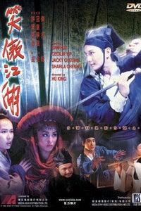 Swordsman as Au Yeung