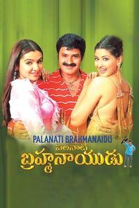 Palanati Brahmanaidu as Narsinga Naidu's friend