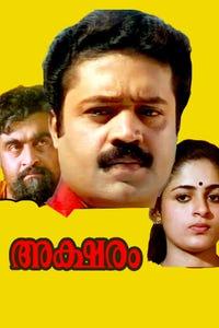 Aksharam as Ananthakrishnan