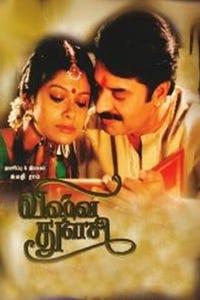Vishwa Thulasi as Vishwa