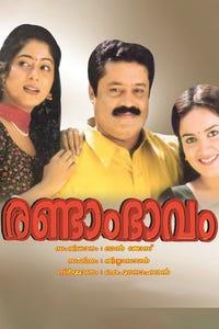 Randam Bhavam as Navneet Krishnan (Kichu, Kishanji/Anantha Krishnan (Ananthu)