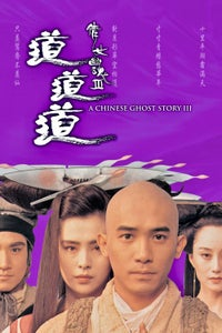 A Chinese Ghost Story III as Yin