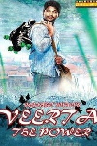 Veerta The Power as Prem