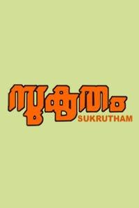 Sukrutham as Ravishankar