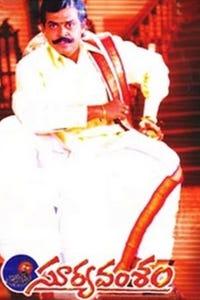 Suryavamsam as Harischandra Prasad