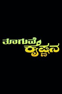 Tooguve Krishnana