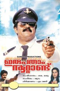 Irupatham Noottandu as Sekharan Kutty
