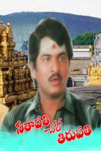 Seethapathi Chalo Tirupathi