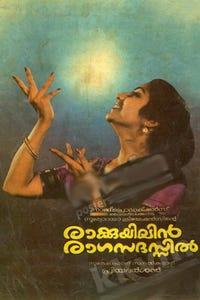 Rakkuyilin Ragasadassil as Mr. Vishwanathan