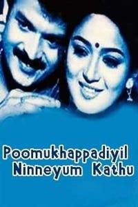 Poomukhappadiyil Ninneyum Kathu as Isaac Peter