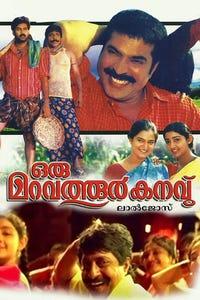 Oru Maravathoor Kanavu as Chandy