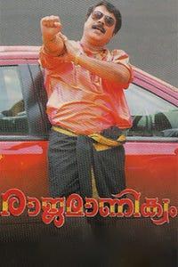Rajamanikyam as Bellary Raja