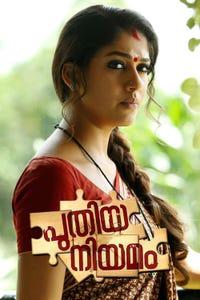 Puthiya Niyamam as Adv. Louis Pothen Narimadan