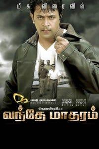 Vande Matharam as Gopikrishnan