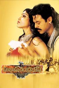 Mission Vande Mataram as Swarnamukhi