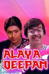 Alaya Deepam