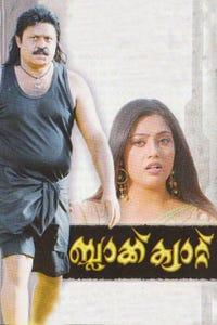Aakhri Elaan as Black,Ramesh