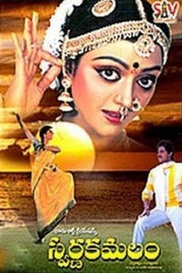 Swarnakamalam as Chandu