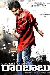 Cameraman Ganga Tho Rambabu as SRK