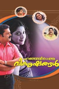 Paranju Theeratha Visheshangal as Rajeevan