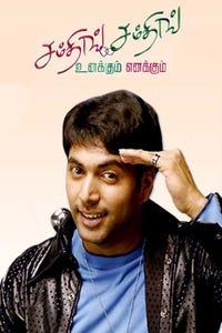 Something Something... Unnakum Ennakum as Kavitha