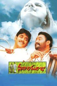 Seetharama Raju as Gowri