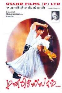 Manasellam as Malar