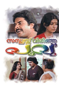 Sandhyakku Virinja Poovu as Adv. M. S. Jayamohan